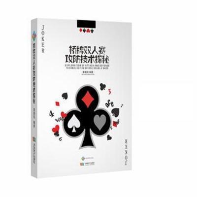 正版書籍 橋牌雙人賽攻防技術探秘 9787546422251 成都時代出版社