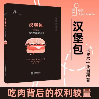 漢堡包 吃肉背后的權利較量 卡羅爾J亞當斯著 社會文化現象學研究圖書籍 格致叢書歷史文化 上海教育出版社