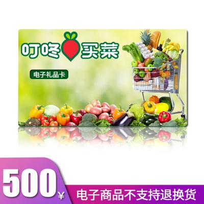 【官方電子卡】叮咚買菜 食在卡 500元禮品卡購物卡提貨券兌換碼 官方卡密 自動發貨