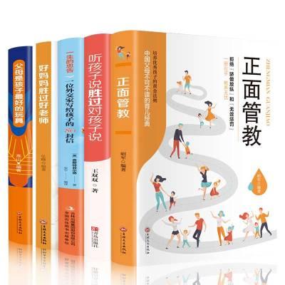 5冊 正面管教聽孩子說勝過對孩子說一位外交家寫孩子的80兒童心理學養育男女孩家庭教育孩子的育兒書籍父母必讀