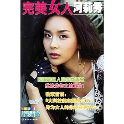 女人(河莉秀著) (韓)河莉秀 9787501954629 中國輕工業出版社