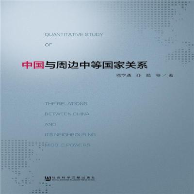 正版 中國與周邊中等國家關系閻學通齊皓著社會科學文獻出版社社