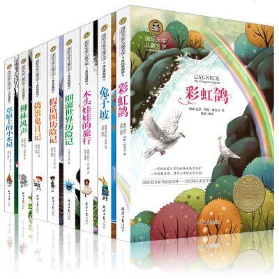 國際大獎兒童文學小說套裝8冊6-7-9-10-12-15歲初中小學生課外閱讀書籍3-4暢銷五六四年級三年級課外書必讀