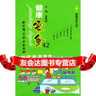 【9】健康零食——健康導航叢書978304278高溥超,北京科學技術出版社 9787530427880