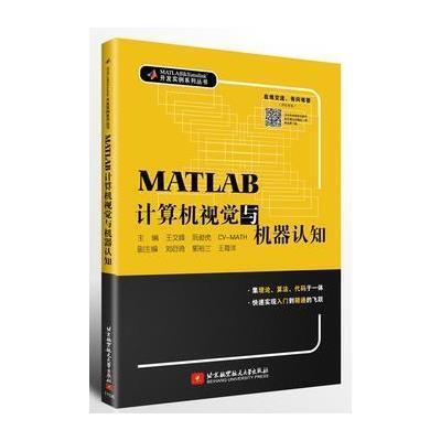 正版書籍 MATLAB計算機視覺與機器認知 9787512424289 北京航空航天大學出