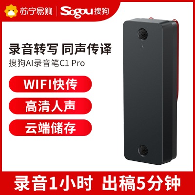 搜狗 AI智能錄音筆C1 Pro 黑色 高清錄音 語音轉文字 同聲傳譯快速 精準降噪32G+云存儲 小巧便攜 智能翻譯機