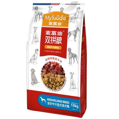 麦富迪牛肉双拼粮10kg通用型狗粮20斤金毛拉布拉多中大型成犬粮
