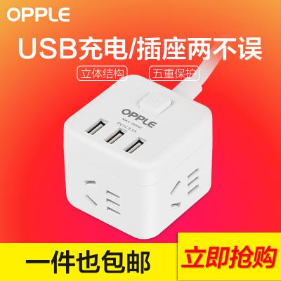 歐普OPPLE小魔方插座轉換器帶usb充電插頭排插拖線板多功能通用插排帶線桌面智能插座-4個5孔+3個USB孔全長1.6