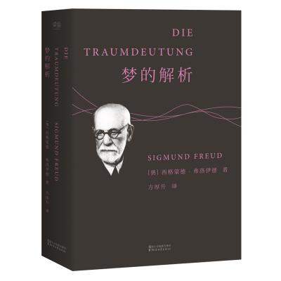 梦的解析(德文直译无删节·革新人类思维方式的巨著)