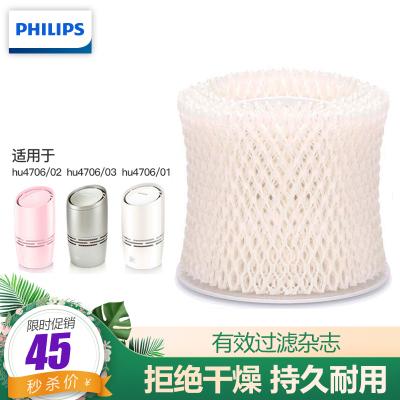 飛利浦加濕器配件加濕凈化過濾網濾芯 HU4136 適用HU4706/01/02/03 HEPA濾網(Philips)