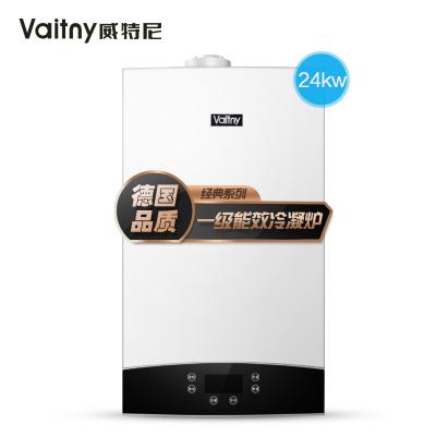 威特尼(Vaitny) 24KW冷凝式壁掛爐 NX系列 采暖爐熱水器兩用(天然氣)一級能效高端配件100-180㎡