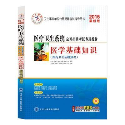 全新正版 中人2015医疗卫生系统公开招聘考试用书考试专用教材 医学基础知识