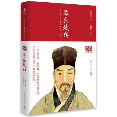 正版 苏东坡传 图文典藏版 林语堂著 中国文人从政的标志性人生 名人物的传记 古代典型政治家的处世方法和成功之道