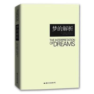 全新正版 夢的解析(軟精裝珍藏本)