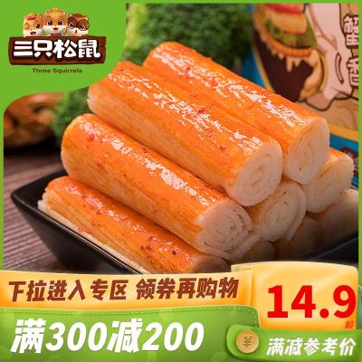 滿300減200【三只松鼠_蟹味棒162g】多口味網紅零食小吃即食海鮮蟹棒手撕蟹柳