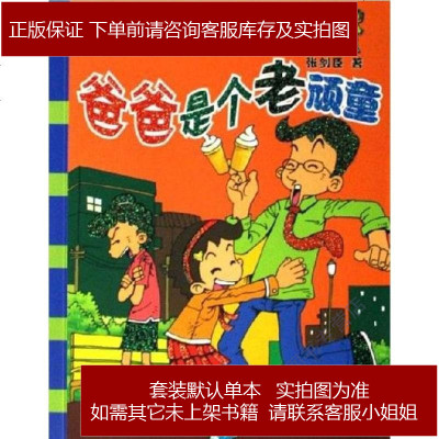 爸爸是個老頑童-快樂少年第二輯之整蠱老爸老媽 張劍臣 海天出版社 9787806977927