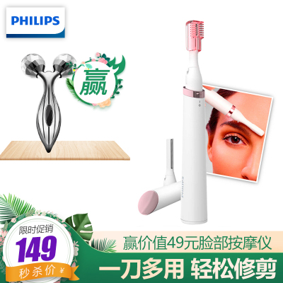 飛利浦(Philips) 美容儀 電動修眉器 小巧便攜修剪器 旅行適用修眉刀 陶瓷白 HP6389/00