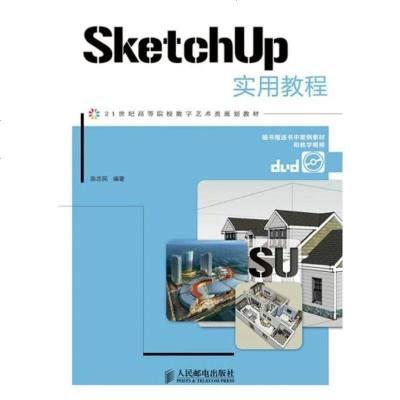 SketchUp实用教程
