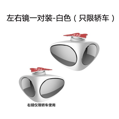 汽车前后轮盲区镜多功能辅助后视镜倒车小圆镜盲点镜360度超清