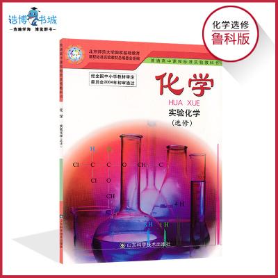 高中化学书选修鲁科版 化学实验 高中课本教材教科书 山东科学技术出版社 全新正版