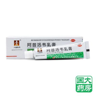 人福医药 阿昔洛韦乳膏 3%*10g