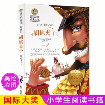 胡桃夾子國際大獎小說三四五六年級必讀課外書6-7-9-12歲兒童讀物暢銷書經典世界名著 小學生課外閱讀書籍中國兒童文