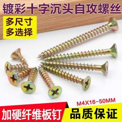 纖維螺絲加硬自攻釘M4色彩鋅干壁十字沉頭實木高硬度法耐墻板釘