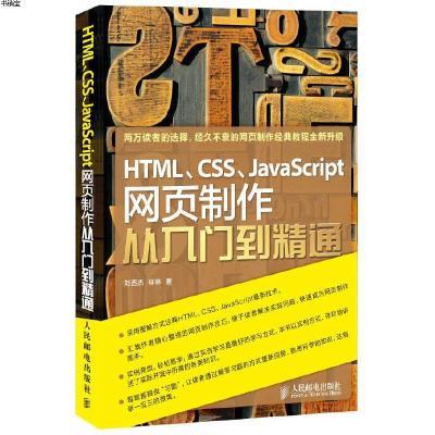 HTML、CSS、JavaScript網頁制作從入門到精通(兩萬讀者的選擇,經