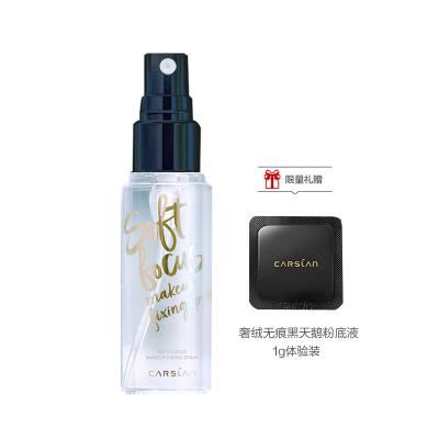 卡姿蘭(CARSLAN)柔感長效定妝噴霧50ml(保濕補水 控油持久 貼服底妝)