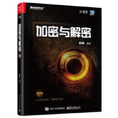 正版書籍 加密與解密(第4版) 9787121336928 電子工業出版社