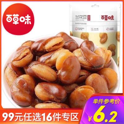 百草味 坚果 盐焗味兰花豆 210g 蚕豆休闲零食炒货特产任选