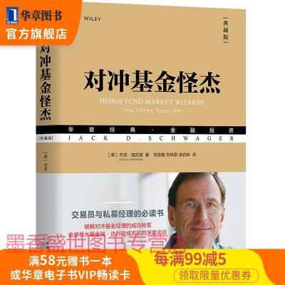 8053409|正版对冲基金怪杰(典藏版) 华章经典金融投资系列丛书 杰克·施瓦格 对冲基金投资经验