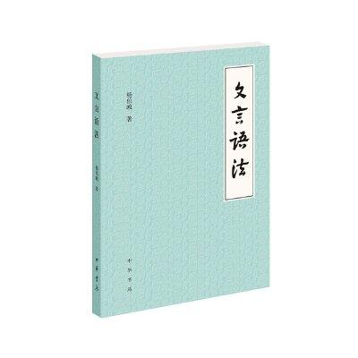 文言語法中華書局楊伯峻新華書店正版圖書新華書店正版圖書