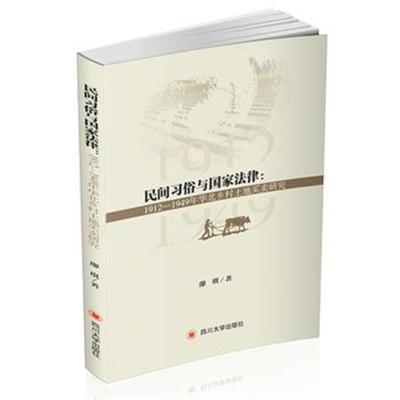 全新正版 民间习俗与国家法律:1912—1949年华北乡村土地买卖研究