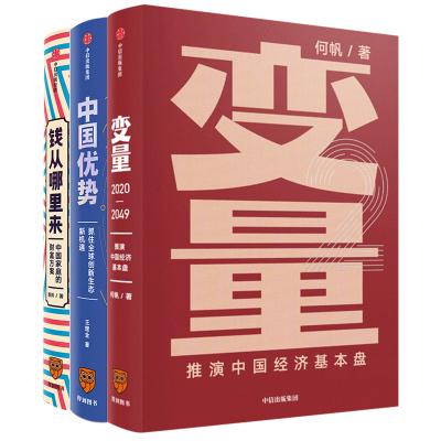 【中信正版】變量2:推演中國經濟基本盤+錢從哪里來+中國優勢2020年度讀書羅胖羅振宇時間的朋友跨年演講香帥書籍變量何帆