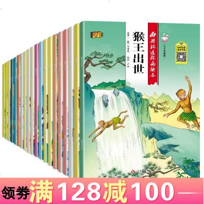 全套20册西游记儿童版连环画故事书籍3-4-5-6岁幼儿必读带拼音图画书亲子读物绘本彩图注音版儿童图书