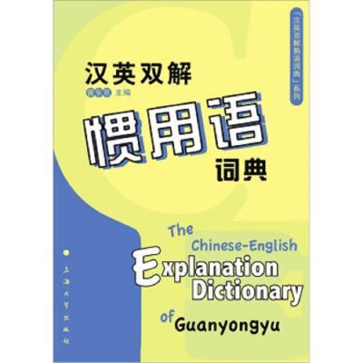 正版 汉英双解惯用语词典 上海大学出版社 曾东京 9787811187366 书籍