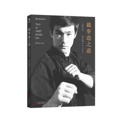 截拳道之道(全新修訂版·平裝版):影響力的李小龍武學名著,永不過時的截拳道理論經典、深度揭示《李小龍技擊法》的精神內核