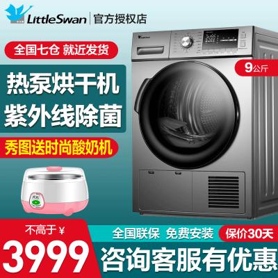 小天鵝(Little Swan)熱泵烘干機 9公斤家用干衣機烘衣機 紫外線除菌TH90-H02WY