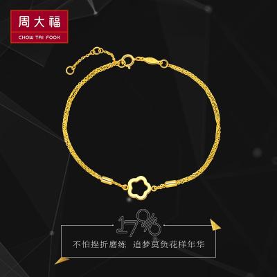 周大福17916系列精致時尚花形22K金手鏈E122272