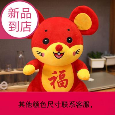 鼠年吉祥物毛絨玩具老鼠公仔生肖鼠玩偶布娃娃2020新年鼠定制