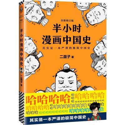 半小時漫畫中國史 二混子 著 著 社科 文軒網