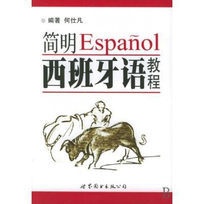 簡明西班牙語教程(附光盤)何仕凡9787506274678
