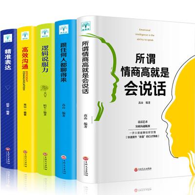 高情商书籍全5册:跟任何人都聊得来 所谓情商高就是会说话 高效沟通 精准表达 逻辑说服力 抖音书籍 好
