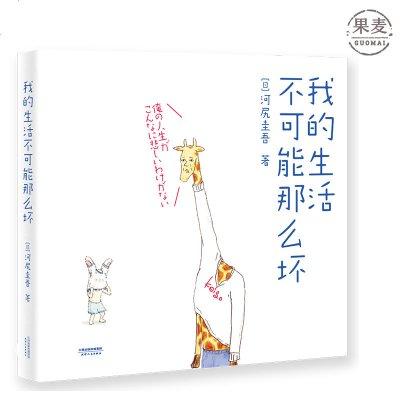 我的生活不可能那么壞 日本 instagram 人氣插畫家 河尻圭吾 漫畫 果麥圖書