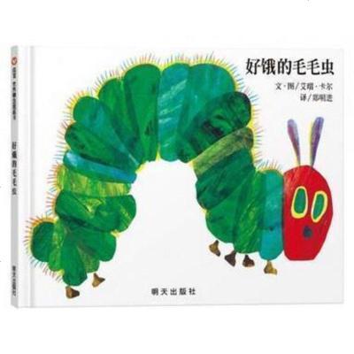 【精裝】信宜世界繪本好餓好餓的毛毛蟲正版 幼兒繪本兒童3-6周歲  故事書0-3歲洞洞書奇妙這是一本充滿了詩情與創意的