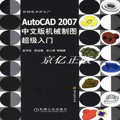 正版中文版 机械制图超级入门 史宇宏等 机械工业出版社机械工业