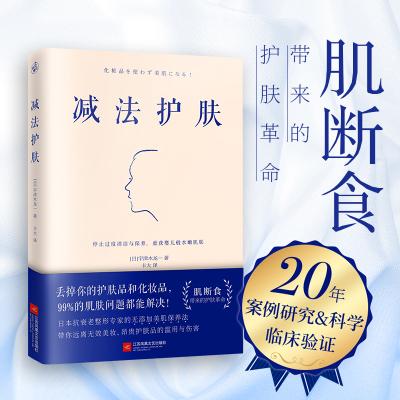 减法护肤(护肤更要断舍离!日本抗衰老整形专家带你远离无效美妆、昂贵护肤品的滥用与伤害)