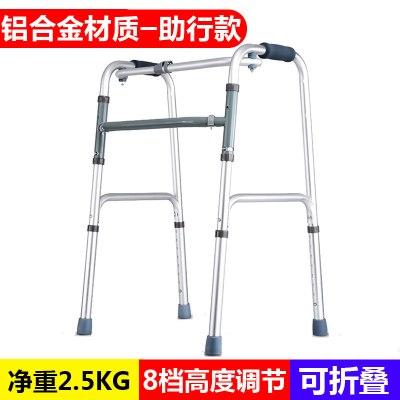 殘疾人康復老人拐杖助步器走路助力輔助行走器車扶手架老年 鋁合金站立款(8檔調節)