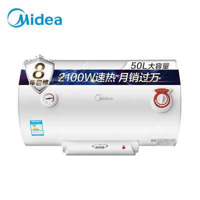 美的(Midea)50L电热水器F50-21S1 2100W加热 专利蓝钻内胆 机械简约操作 加长防电墙 8年质保